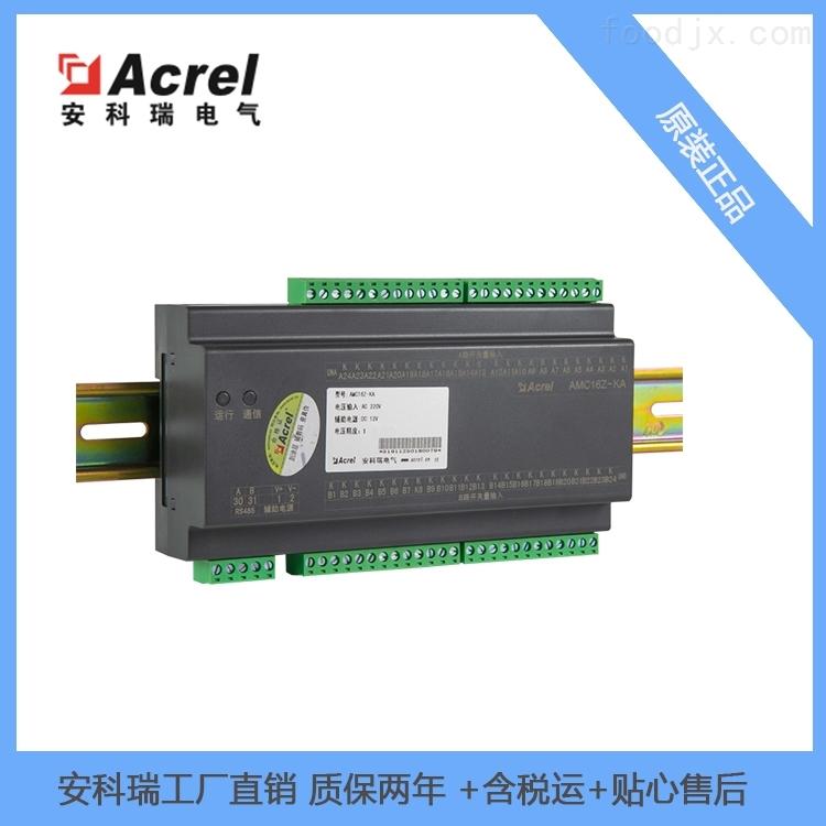 AMC数据中心配电监控装置 直流进线 485通讯