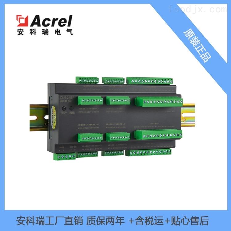 交流列头柜监控装置 出线采集模块安科瑞