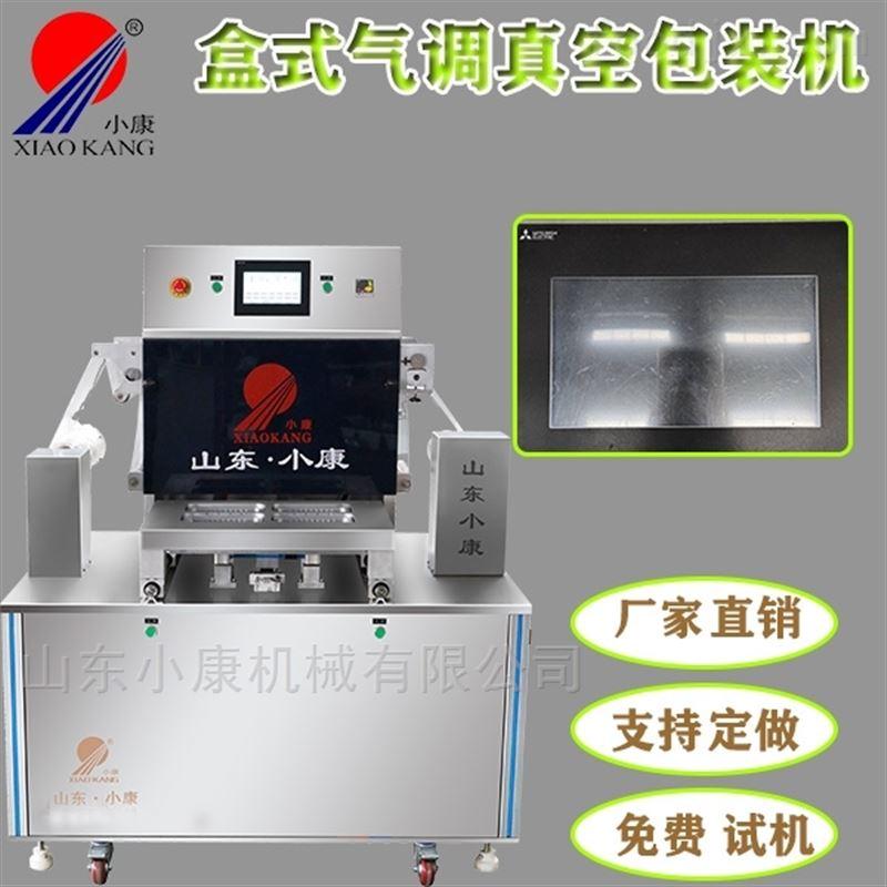 鸭脖系列产品盒式气调真空包装机