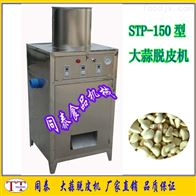 STP-150大蒜破瓣机,大蒜脱皮机,分瓣机的价格