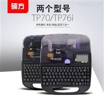 硕方TP70线号机tp76i电脑蓝牙打码机