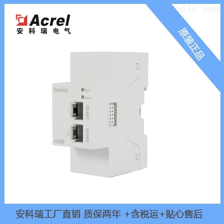 直流测量数据中心小母线监控装置 RS485通讯