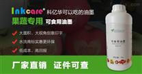 武汉科亿华可食用苹果印字油墨配套印字机