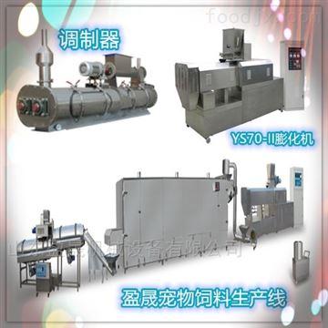 YS70-II狗粮猫粮生产线
