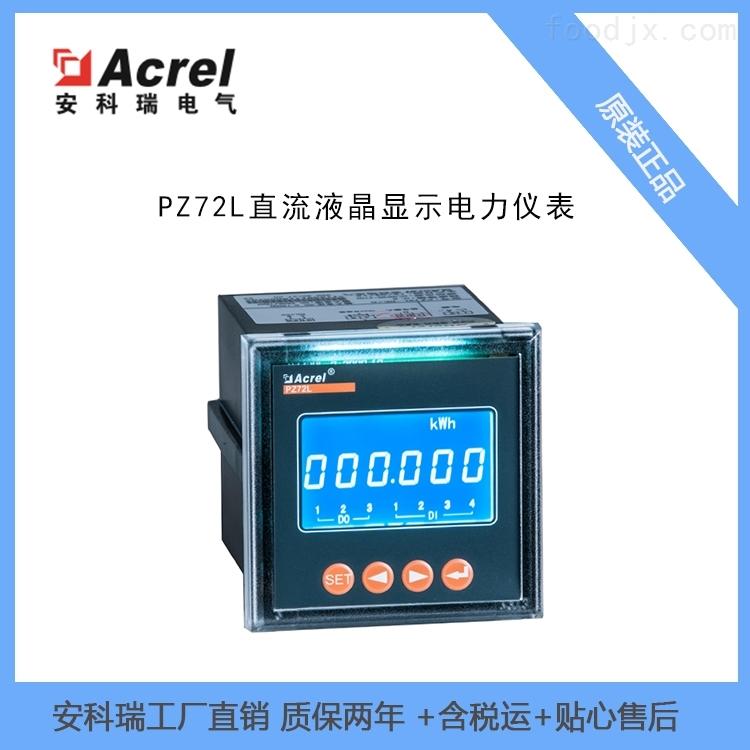 数字式直流电压表  可编程智能电测仪表 LCD