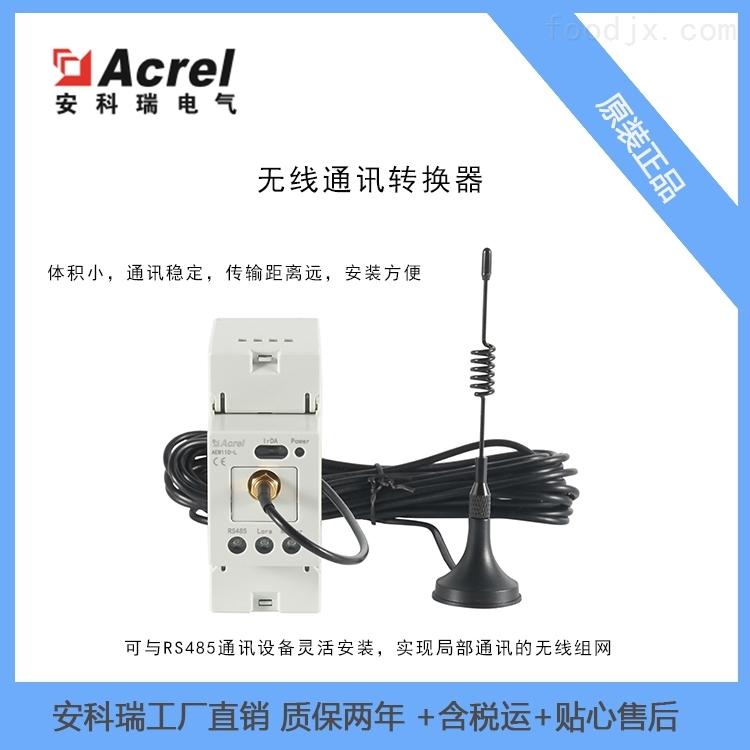 安科瑞 无线通讯转换器 无线组网