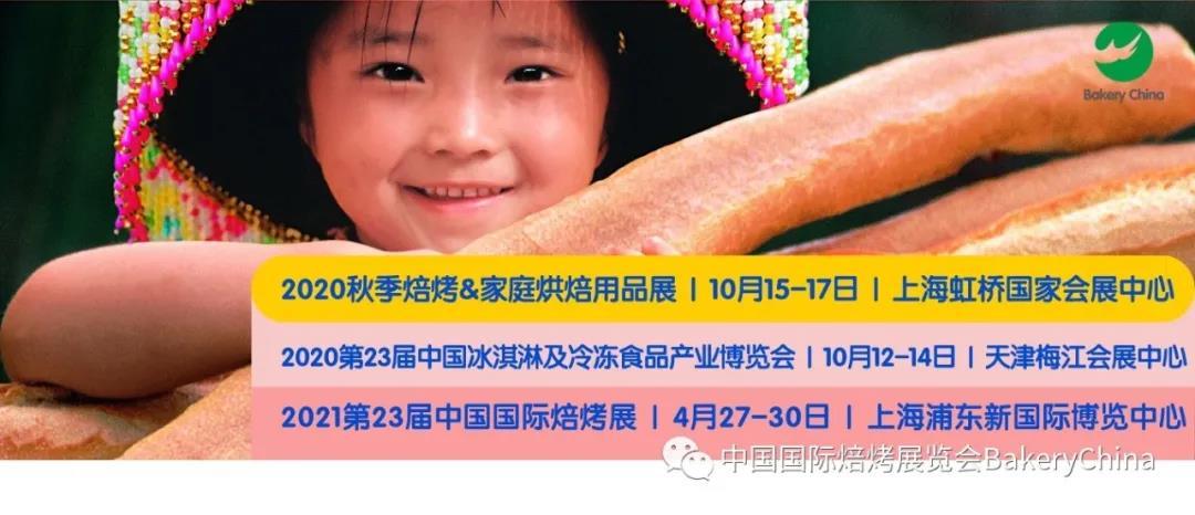 """关于""""2020中国焙烤秋季展览会暨2020中国家庭烘焙用品展览会""""正常举办的通知"""
