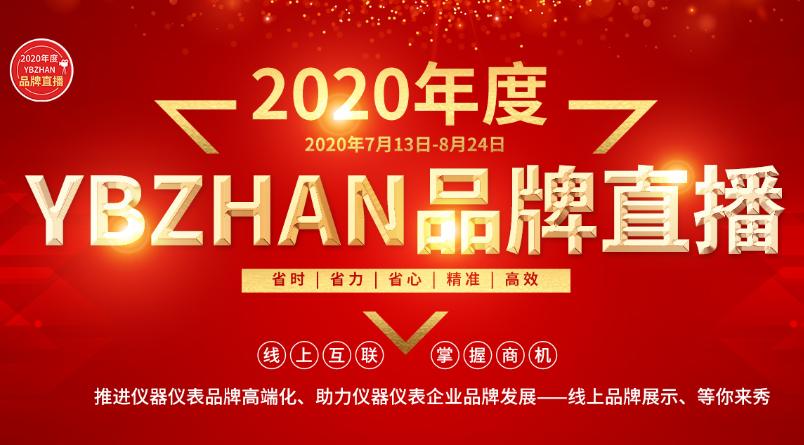 2020年度YBZHAN品牌直播之儀器品牌專場正在直播中