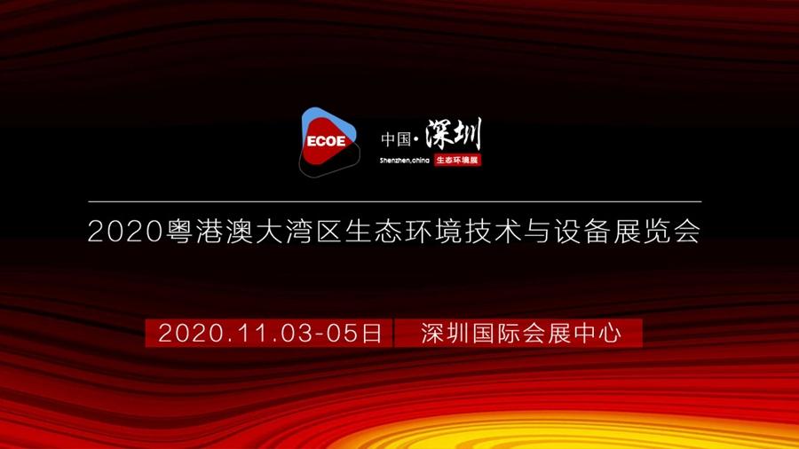 10天精彩不間斷,2020深圳國際環保展-線上展圓滿落幕