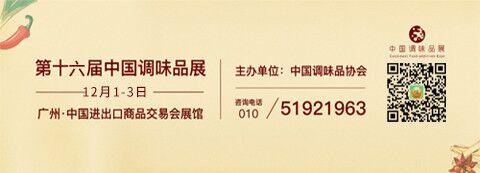 第十六屆中國(國際)調味品及食品配料博覽會丨CFE2020