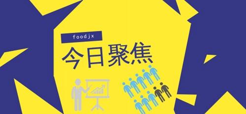 食品机械设备网8月12日行业热点聚焦