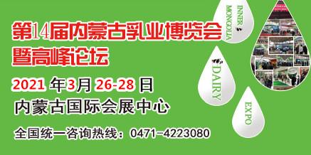 2021年第十四屆內蒙古乳業博覽會暨高峰論壇