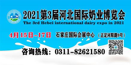 2021第3屆河北國際奶業博覽會