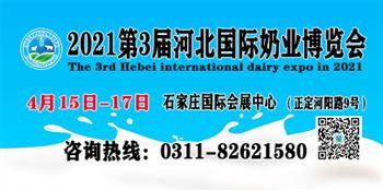 2021第3届河北国际奶业博览会