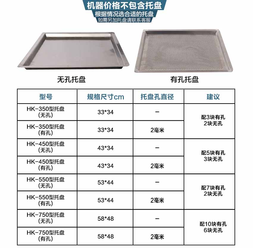 HK智能烤箱托盘
