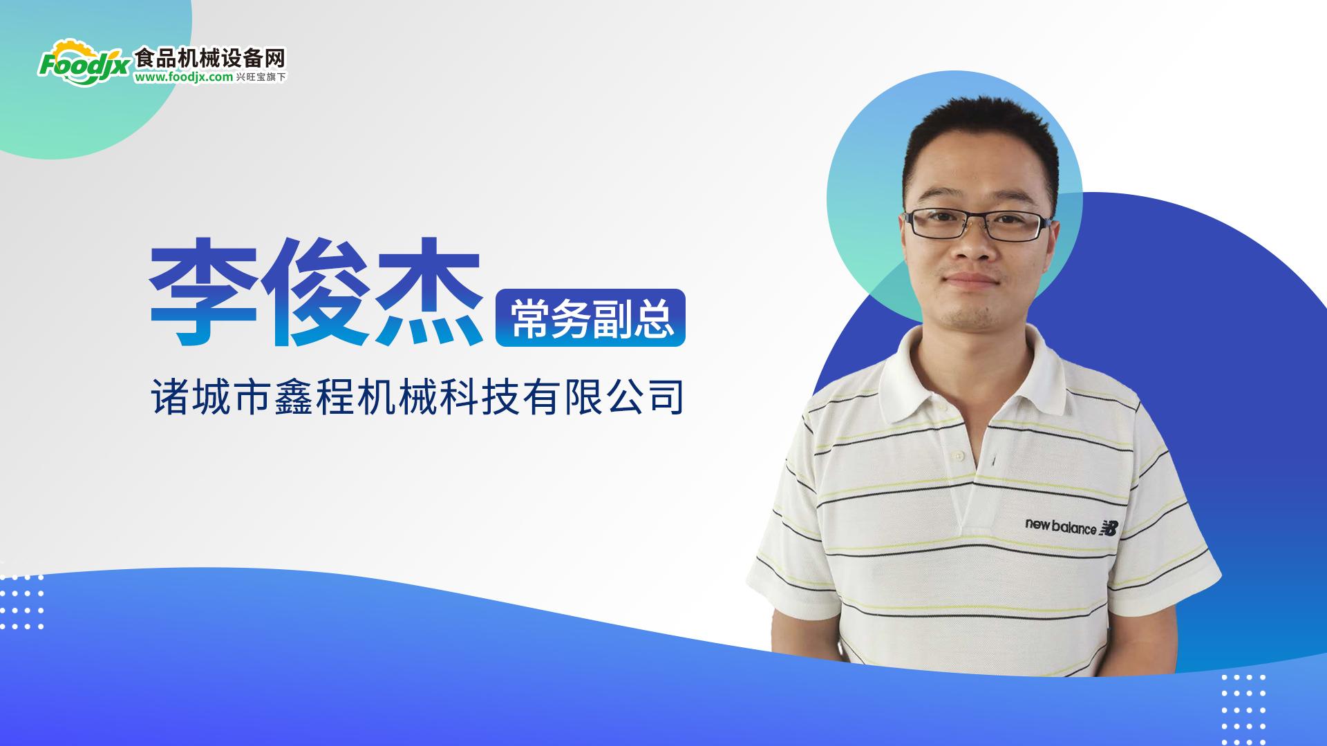 foodjx专访诸城市鑫程机械科技易胜博娱乐网站