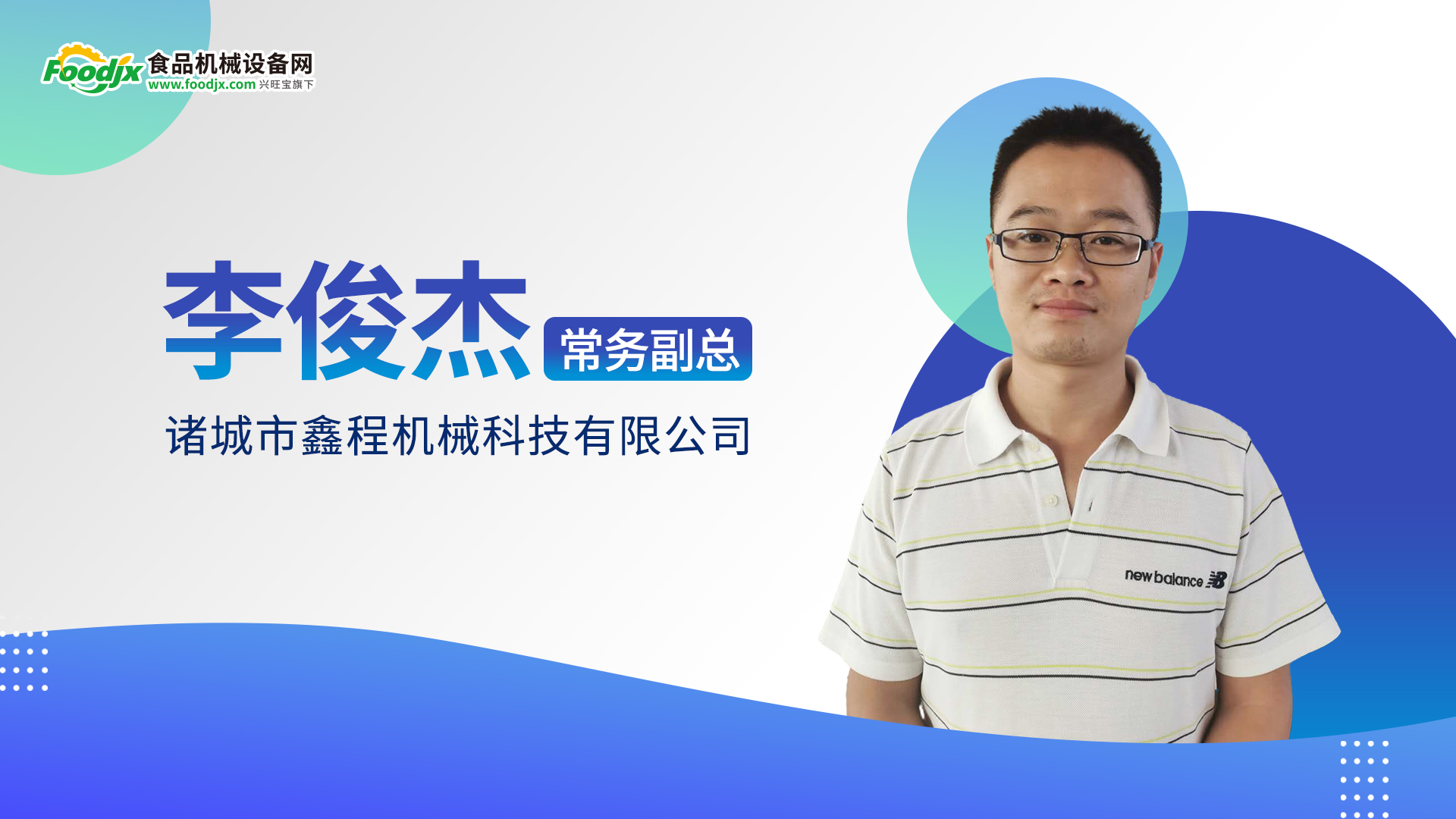 foodjx专访诸城市鑫程机械科技有限公司