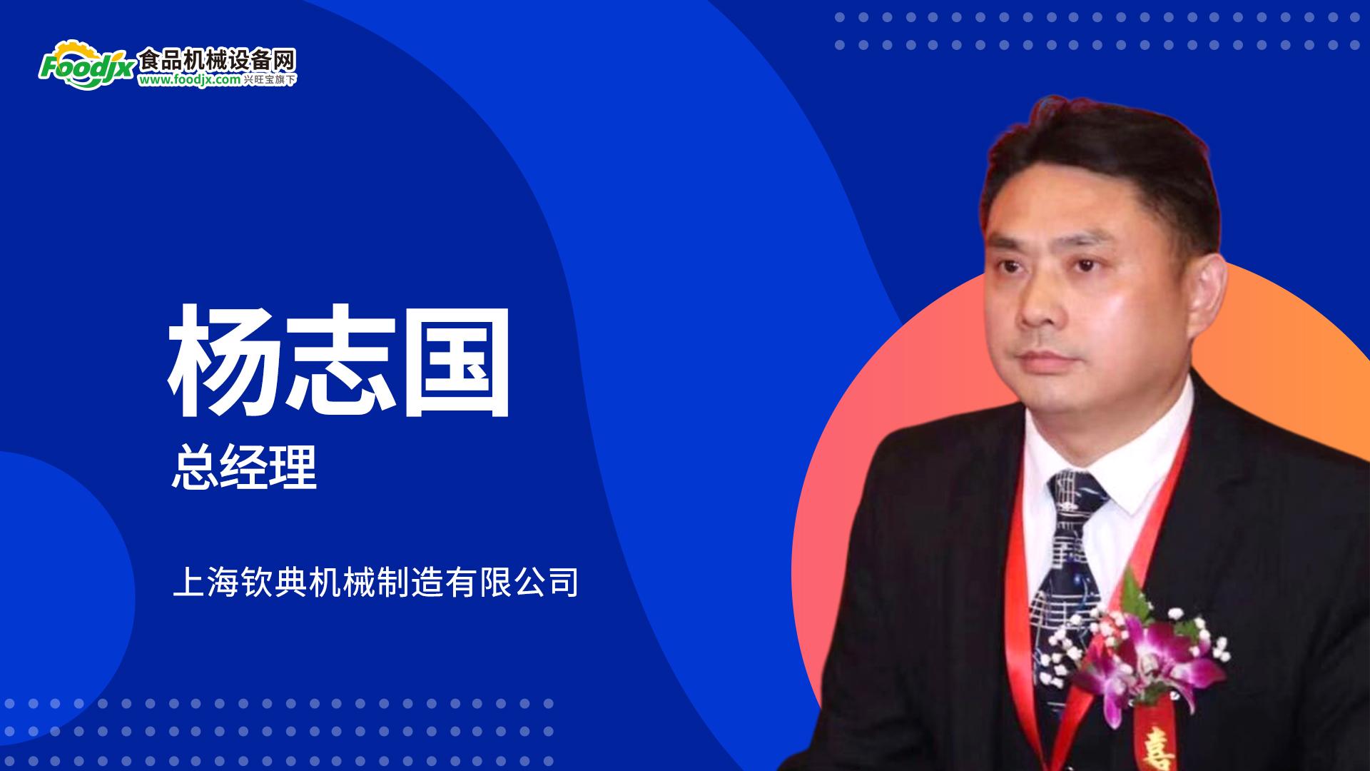食品机械设备网专访上海钦典总经理杨志国