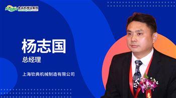 食品機械設備網專訪上海欽典總經理楊志國