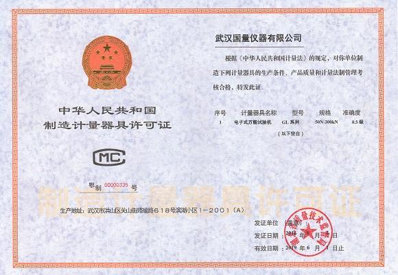 拉力试验机生产许可证