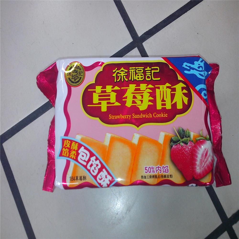 草莓酥包装机