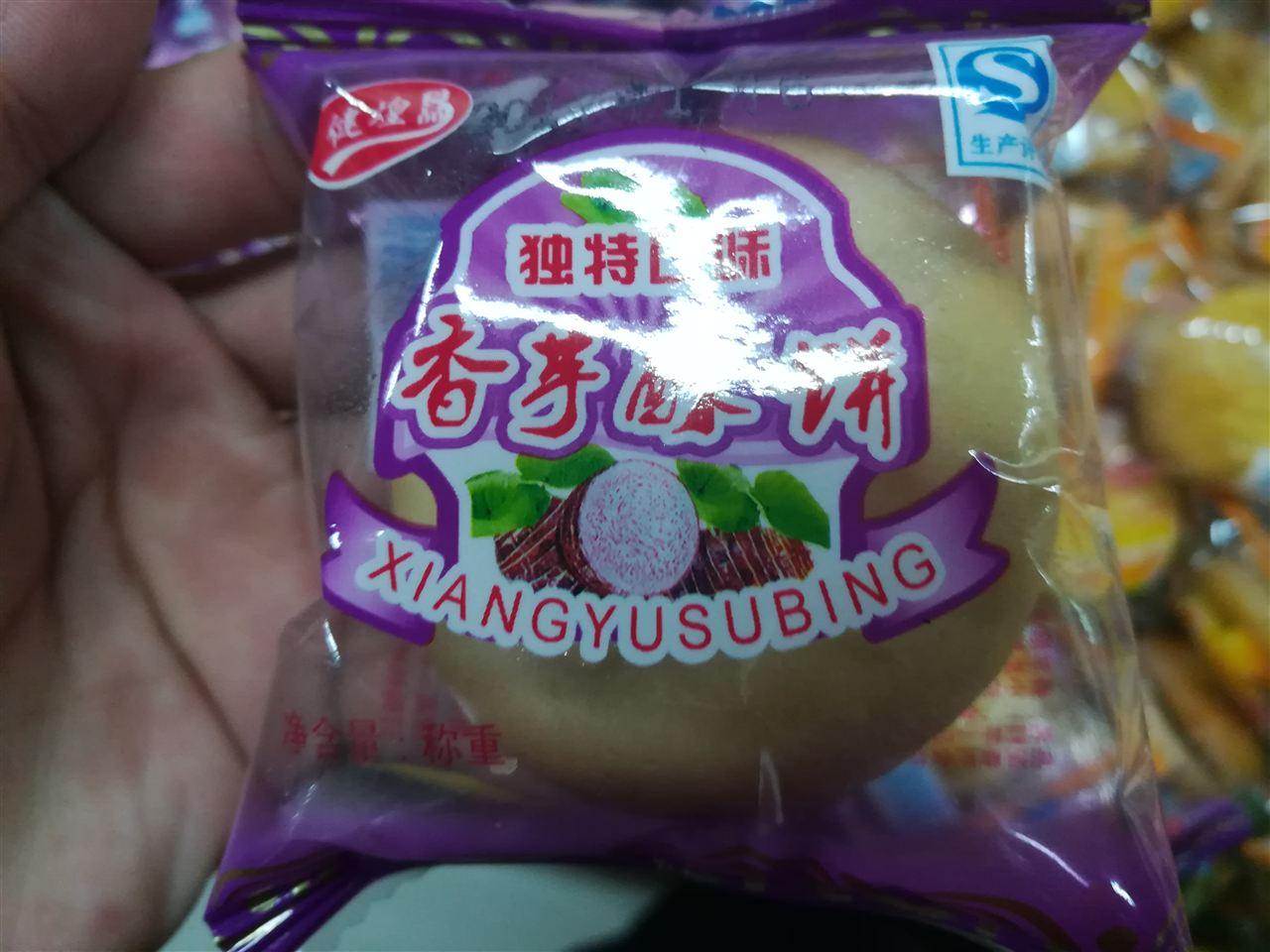 <strong>香芋酥饼多功能包装机 独特口味香芋酥饼干自动包装机械</strong>