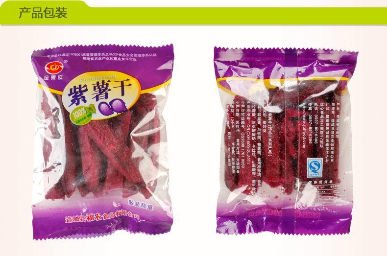紫薯干包装机 紫薯条包装机械