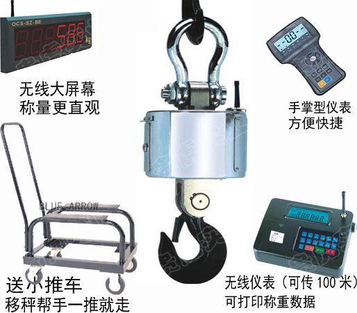 台州无线电子吊钩称,15吨无线吊秤价格