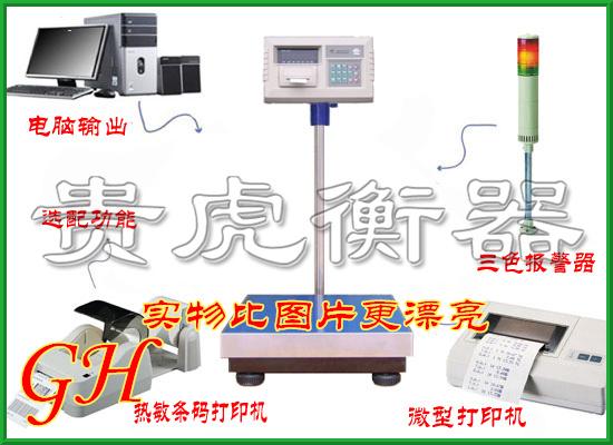 30公斤带打印电子台秤,50KG带打印台秤