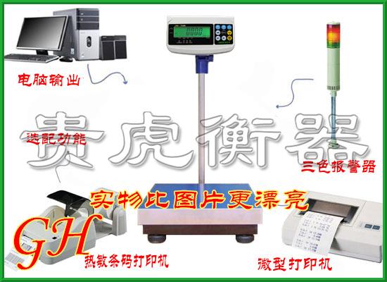 600公斤带报警电子台秤,上海带报警电子称
