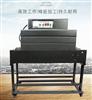 BSX4020多功能热缩机