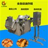 LJYZ-1500供应全自动油炸锅 鸡米花油炸机