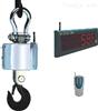 OCS-YJ50吨电子吊秤,钢铁厂用市场公认产品-N