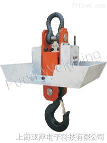 OCS-XS3H无线钢包型电子吊钩秤,防磁耐高温电子吊秤