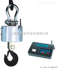 标准10T电子吊钩称丨天津吊秤丨天津无线电子吊秤-YJ
