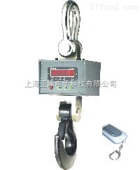 OCS-YJ-30T黑龙江30吨直视电子吊秤直视电子吊钩秤大吨位直视吊磅价格