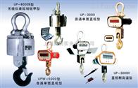 OCS衡阳10T无线吊秤、20T直视电子吊秤、30T打印电子吊磅、50T行车吊磅